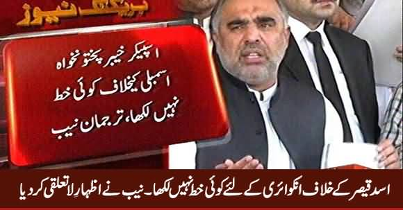 NAB Disassociates Itself From Alleged Inquiry Letter Against Asad Qaisar