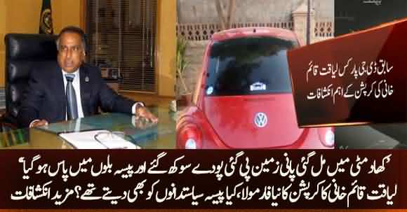 NAB Exposed New Formula Of Corruption Used By Ex-DG Parks Liaquat Ali Khan Qaimkhani