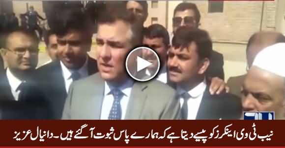 NAB Gives Money To TV Anchors To Say That We Have Got Evidence - Daniyal Aziz