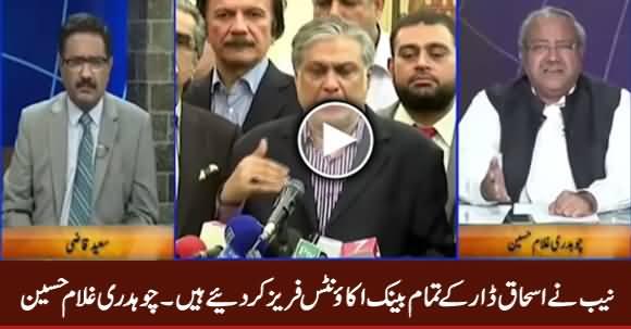 NAB Has Frozen All Bank Accounts of Ishaq Dar - Chaudhry Ghulam Hussain