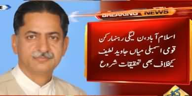 NAB Initiates Investigation Against PMLN Leader Mian Javed Latif