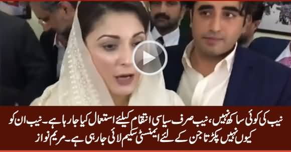 NAB Is A Discredited Institution, It Is Being Used To Oppress Opposition - Maryam Nawaz