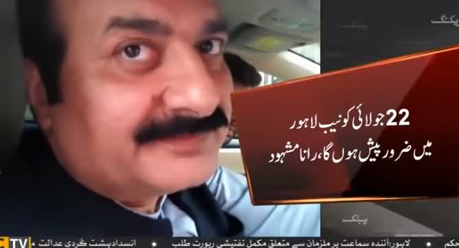 NAB Is Not Doing Investigation on Merit, I Shall Expose NAB - Rana Mashood