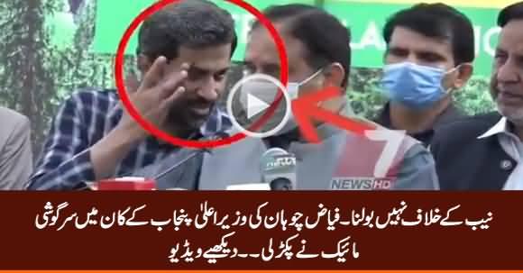 NAB Ke Khilaf Nahi Bolna - Fayaz Chohan Whispers in CM Punjab's Ear