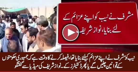 NAB Ko Pervez Musharraf Ne Apne Azaym Ke Liye Banaya Tha - Nawaz Sharif Media Talk