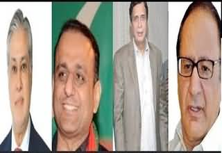 NAB Lahore in Action against . Aleem Khan & Chaudhry Brothers . watch Details