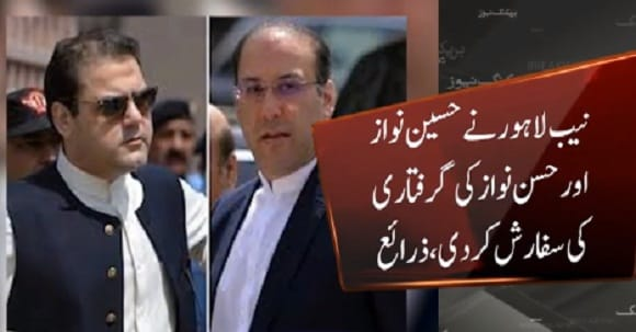 NAB Lahore Recommends To Chairman NAB For Arresting Hassan And Hussain Nawaz