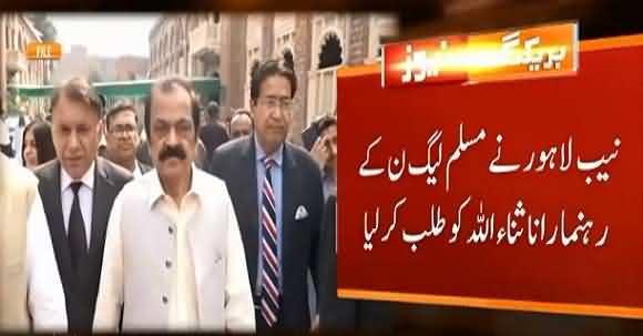 NAB Lahore Summons PML-N Leader Rana Sanaullah On 10th September