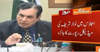 NAB Meeting Underway on The Issue of Nawaz Sharif's Name Exclusion From ECL