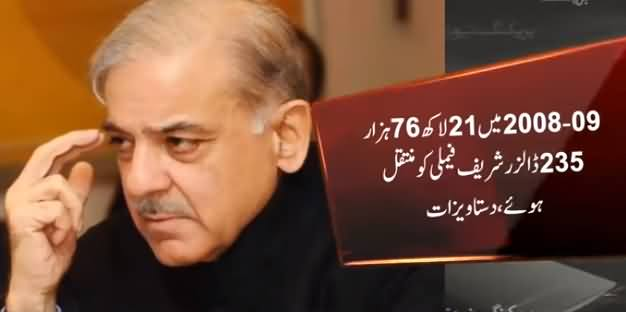 NAB Obtains Details How Millions of Dollars Were Transferred to Sharif Family's Account From UK