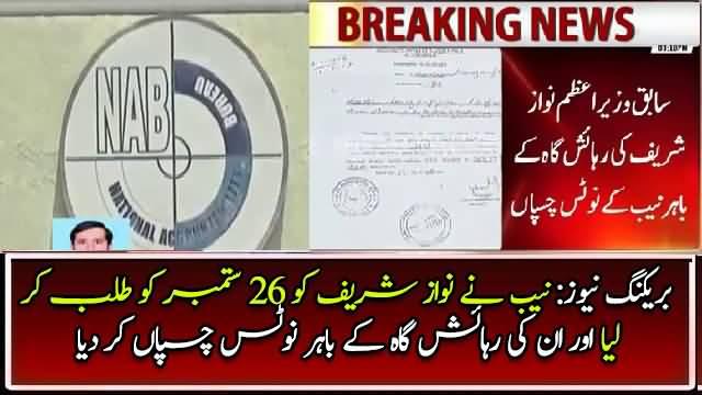 NAB Pastes Notice at Nawaz Sharif's Jati Umra Residence