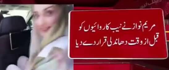 Nab proceeding against us are pre-poll rigging - Maryam Nawaz