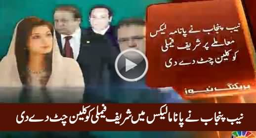 NAB Punjab Gives Clean Chit to PM And His Family in Panama Leaks Issue
