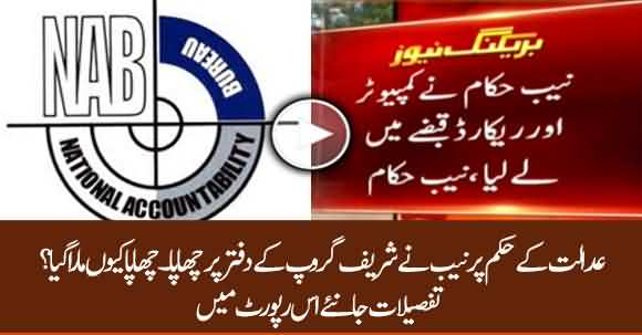 NAB Raids Sharif Family Company Offices in Model Town