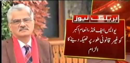 NAB Rawalpindi filed reference against former PM Yousaf Raza Gilani and chairman Pemra Saleem Baig