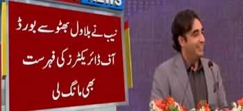NAB Rawalpindi Summons Bilawal Bhutto Zardari on February 13