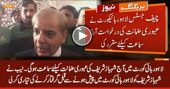 NAB Ready to Arrest Shahbaz Sharif Before Appearing Lahore High Court