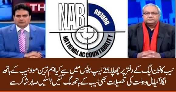 NAB Recovered Important Evidence After Raid On PML-N Office - Sabir Shakir Tells Details