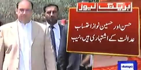 NAB Requests Interior Ministry to Put Hassan Nawaz, Hussain Nawaz Names on ECL
