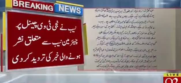NAB Response on Alleged Leaked Video And Audio of Chairman NAB