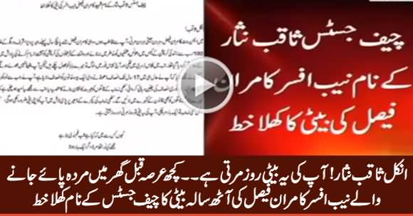 NAB's Late Officer Kamran Faisal's Daughter's Heart Melting Letter to CJP