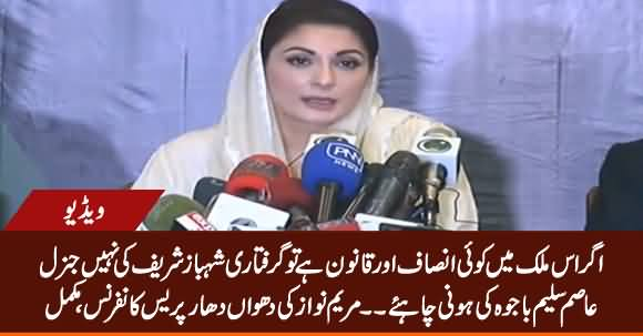 NAB Should Arrest General (R) Asim Bajwa - Maryam Nawaz Blasting Press Conference
