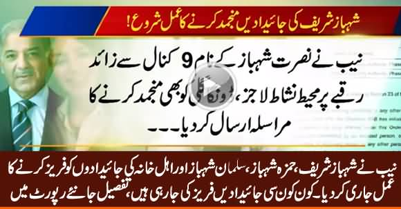 NAB Starts the Process to Freeze Shehbaz Sharif & His Family's Assets