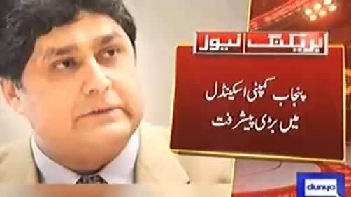 NAB Summons Fawad Hasan Fawad in Punjab Company Scandal