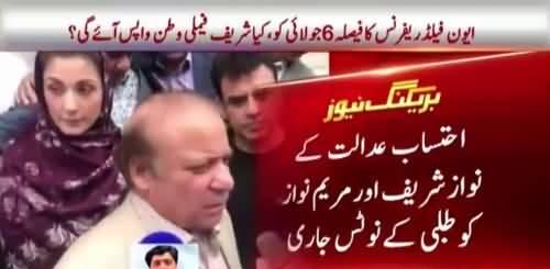 NAB summons Nawaz Sharif and Maryam Nawaz on 6th july and issue notices