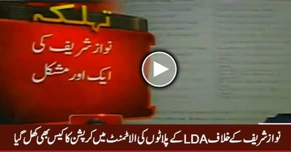 NAB Summons Nawaz Sharif Over Allotment of Illegal LDA Plots