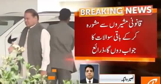 NAB Team Investigates Nawaz Sharif in Kot Lakhpat Jail