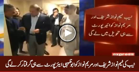 NAB Team Will Arrest Nawaz Sharif And Maryam Nawaz From Abu Dhabi Airport