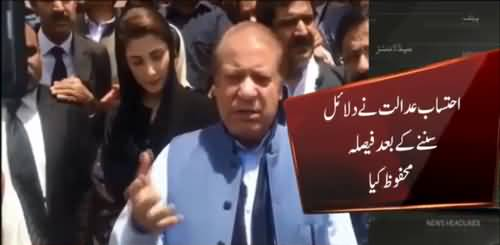 NAB to announce Avenfield reference case verdict on Friday 6th July