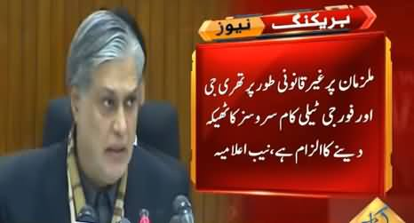 NAB To Initiate Inquiry Against Ishaq Dar & Other Former Ministers