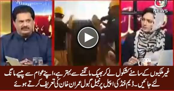 Nabeel Gabol Praising Imran Khan on His Appeal For Dam Fund