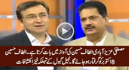 Nabeel Gabol's Astonishing Revelations About Altaf Hussain