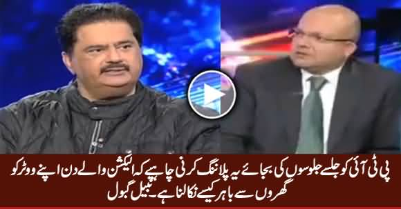 Nabeel Gabol Telling What PTI Should Do To Win Elections