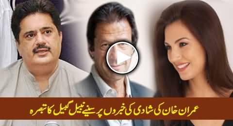 Nabeel Gabol Views on the Rumors of Imran Khan's Marriage