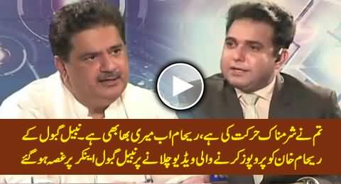 Nabil Gabol Gets Angry on Anchor on Playing His Video In Which He Proposes Reham Khan
