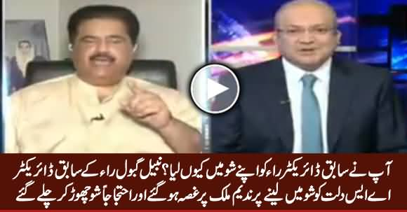 Nabil Gabol Got Angry on Nadeem Malik On Taking A S Dulat in His Show And Left The Show