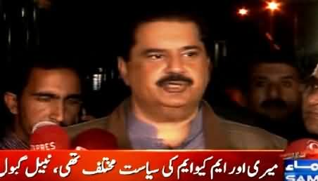 Nabil Gabol Media Talk After Resigning From MQM & NA – 24th February 2015