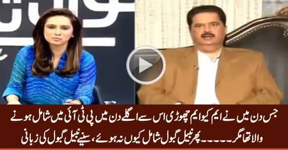 Nabeel Gabol Revealed He Was Going To Join PTI Next Day After Leaving MQM But....