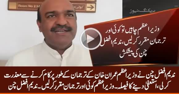 Nadeem Afzal Chan Refuses To Work As PM Imran Khan's Spokesperson & Decides To Resign
