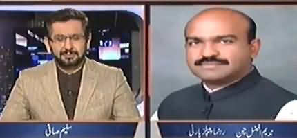 Nadeem Afzal Chan Revealed Why He Resigned From PPP Punjab General Secretary Post