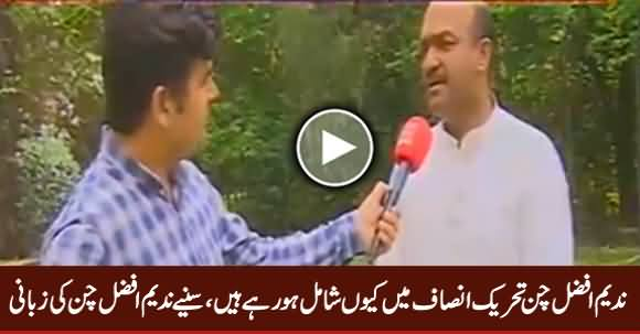 Nadeem Afzal Chan's Response on Why He Has Decided To Join PTI