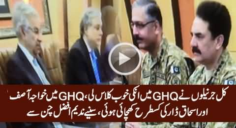 Nadeem Afzal Chan Telling How Army Generals Took Class of Khawaja Asif & Ishaq Dar in GHQ