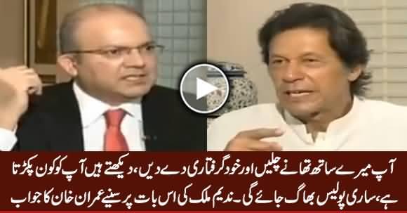 Nadeem Malik Advised Imran Khan To Surrender Before Police - Watch Imran Khan's Reply