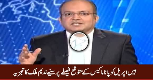 Nadeem Malik Analysis On Panama Case's Expected Verdict On 20th April
