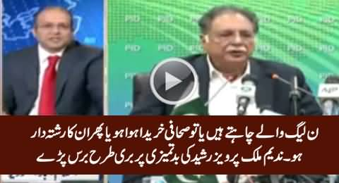 Nadeem Malik Blasts on Pervez Rasheed For Misbehaving with Samaa Reporter