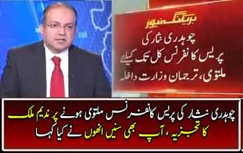 Nadeem Malik commenting on Chaudhary Nisar´s Press Conference